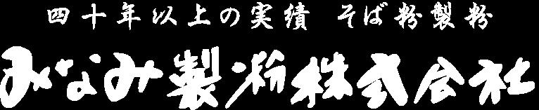 札幌そば粉製造のみなみ製粉